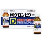 【第2類医薬品】【常盤薬品】新グロンビターD 100ml×10本