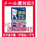 【メール便!送料無料!】【第2類医薬品】ラックル 24錠   【日本臓器製薬】