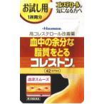 【第3類医薬品】【久光製薬】 お試し用 1週間分 コレストン 42カプセル   錠剤