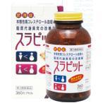 【第3類医薬品】【原沢製薬】 スラピット 360カプセル  カプセル剤