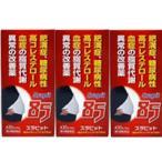 【第3類医薬品】【送料無料!!】【原沢製薬】 スラピット 430カプセル*3個セット 【赤箱】 カプセル剤
