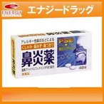 【第(2)類医薬品】鼻炎薬 A 「クニヒロ」 48錠 (PTP包装)【皇漢堂】