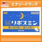 【第(2)類医薬品】【皇漢堂】 リポスミン 12錠  錠剤