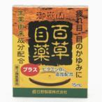 【第3類医薬品】【日野製薬】 百草目薬プラス 15mL