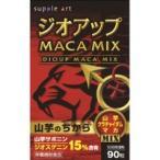 【サプリアート】ジオアップ MACA MIX【マカ・クラチャイダム】