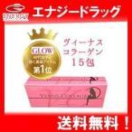 【送料無料!】ヴィーナスコラーゲン 15包 【Venus Collagen】