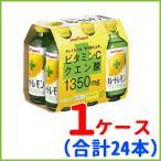 【1ケースセット】【ポッカサッポロ】キレートレモン<155ml×24本>【瓶】