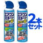 【アース製薬】 エアコン洗浄スプレー 防カビプラス 420ml × 2本パック 【無香性】