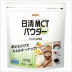 【日清オイリオ】 MCTパウダー 800g ※お取り寄せ商品