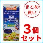 【3個セット】【日清オイリオグループ】日清アマニ油 145g×3個 フレッシュキープボトル