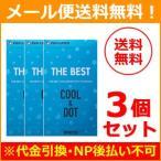 【メール便!送料無料!3個セット】【不二ラテックス】ザ・ベスト コンドーム クール&ドット 8個入×3個セット (THE BEST COOL&DOT)