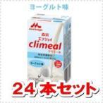 【森永乳業 クリニコ】 クリミール 125ml<ヨーグルト味> 【24本1ケースセット】