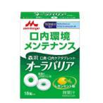 【森永乳業】   森永 口臭・口内ケアタブレット オーラバリア レモンミント 18個入り