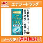 スマイルザメディカルA DX コンタクト 15ml ソフト 使い捨て ハード O2 裸眼 目薬 第3類医薬品 ライオン メール便 送料無料