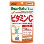 【アサヒフードアンドヘルスケア】ディアナチュラスタイル ビタミンC 60日 120粒