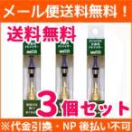 【メール便】【マルマン】 電子PAIPO(禁煙パイポ) 交換用アトマイザー(変霧器)【3個セット】