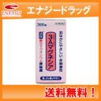 【第3類医薬品】  あすつく対応・送料無料! フジックス 3Aマグネシア 360錠