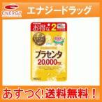 プラセンタ20000 プレミアム 160粒 【マルマン】【送料無料!!】