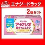 【2個セット】【アイクレオ】0ヶ月から アイクレオ 赤ちゃんミルク 乳幼児用液体ミルク (125ml×12本)×2個セット