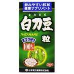 山本漢方 白刀豆粒(なたまめつぶ)100% 280粒