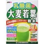 【山本漢方製薬】  乳酸菌 大麦若葉 スティックタイプ 4g×30包