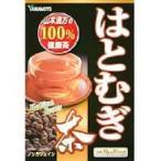 【健康補助食品】【山本漢方】はとむぎ茶100%(10g×20パック)