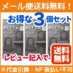 Yahoo!エナジードラッグ【メール便!送料無料!】【お得な3個セット】【アラクス】PITTA MASK GRAY(グレー)3枚入×3個セット【ピッタマスク】【P25Apr15】