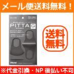 【メール便送料無料!】PITTA MASK GRAY ピッタマスク グレー 3枚入り