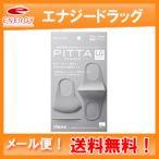 【送料無料 メール便】【アラクス】 ピッタマスクライトグレー(PITTA MASK LIGHT GRAY)(3枚入) 【ピッタマスク】