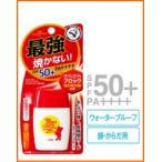 【近江兄弟社】 メンターム サンベアーズ ストロングスーパープラスN 30g SPF50+ PA++++【赤】