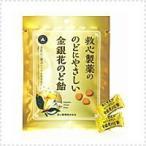 【救心製薬】救心製薬ののどにやさしい金銀花のど飴  70g