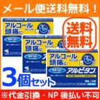 【第2類医薬品】【メール便送料無料!3個セット】【小林製薬】アルピタン 6包×3個