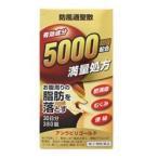 アンラビリ GOLD(ゴールド)360錠×3個セット 防風通聖散 第2類医薬品 阪本漢方