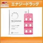 【第1類医薬品】トランシーノII 120錠  第一三共ヘルスケア 肝斑(しみ)改善薬 トランシーノ2