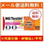 【第1類医薬品】【メール便】【タケダ】 ハイテスターH 5回用 排卵日予測検査薬