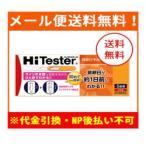 【第1類医薬品】【メール便】【タケダ】 ハイテスターH 10回用 排卵日予測検査薬
