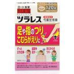 【第2類医薬品】【ロート】和漢箋 ツラレス(芍薬甘草湯) 120錠
