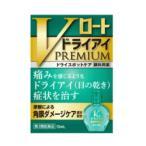 【第3類医薬品】ロート製薬 Vロートドライアイ プレミアム (15mL) 目薬