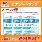 【メール便!送料無料!3個セット!】【わかもと製薬】 アバンビーズ オーラルタブレット 21粒 × 3個