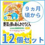 【12個セット】【和光堂】グーグーキッチン 野菜と卵のあんかけうどん (80g)