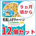 【12個セット】【和光堂】グーグーキッチン 和風しらすチャーハン (80g)