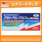 アセトアミノフェンK錠 36錠 小林薬品工業 第2類医薬品 解熱鎮痛剤 頭痛 生理痛 発熱 アセトアミノフェンK錠