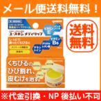 【第3類医薬品】【メール便対応!送料無料!】ユースキン メディリップ 8.5g