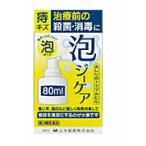 【第3類医薬品】泡ジーケア 80ml <200回分> 【ムネ製薬】