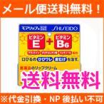 【第3類医薬品】【メール便!送料無料!】【資生堂】モアリップN