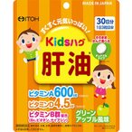 【井藤漢方製薬】 キッズハグ 肝油 1g×90粒(30日分)