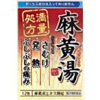 【第2類医薬品】【プロダクト・イノベーション】 麻黄湯エキス顆粒S 12包 満量処方