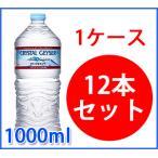 【大塚食品】クリスタルガイザー 1000ml×12本(1ケース)【クリスタルカイザー・水ミネラルウォーター】※同梱不可
