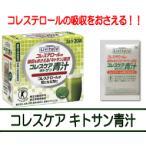 大正製薬 コレスケア キトサン青汁(3g×30袋) 【特定保健用食品】【rev】