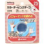 【ニチバン】 バトルウィン カラーテーピングテープ 非伸縮タイプ C25FB 25mm×12m